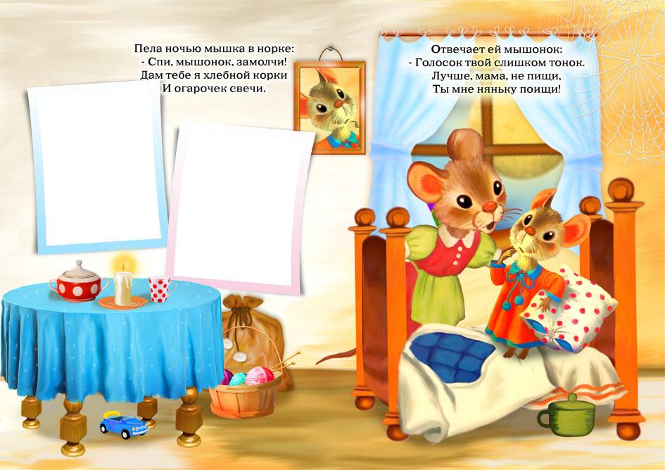 """Макет фотокниги """"Сказка о глупом мышонке"""""""