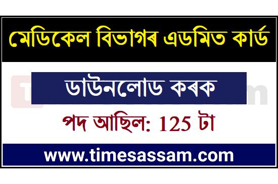 DME, Assam Admit Card 2020