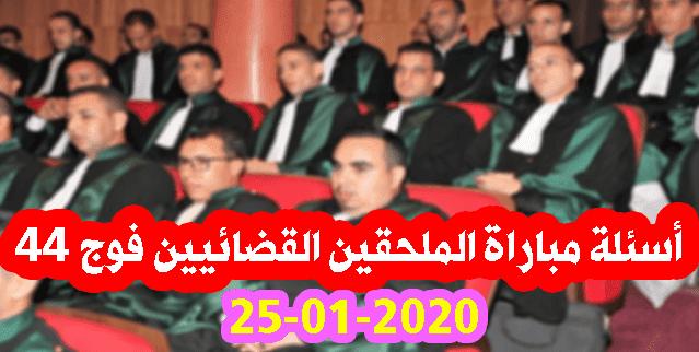 أسئلة اليوم  لمباراة الملحقين القضائيين فوج 44 - 25 يناير 2020