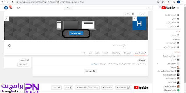 انشاء قناة يوتيوب احترافية جديدة