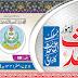 تحفظ ختم نبوت واستحکام پاکستان اہل حدیث کانفرنس 38-2019