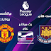 مشاهدة مباراة مانشستر يونايتد ووست هام يونايتد بث مباشر بتاريخ 22-09-2019 الدوري الانجليزي