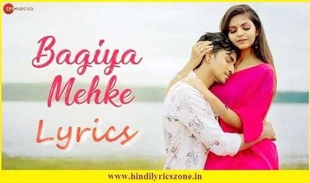 बगिया महके Bagiya Mehke Lyrics In Hindi | Rishiraj Pandey ft. Anikriti Chauhan, Deepak Sahu | CG Song |, Bagiya Mehke lyrics