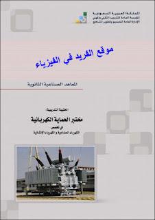 كتاب مختبر الحماية الكهربائية ـ الكهرباء الصناعية والانشائية pdf