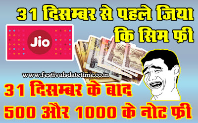 500 and 1000 rupee note funny jokes in hindi, hindi jokes of 500 and 1000 rupee note