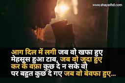 Best Bewafa Shayari in hindi for girlfriend | Bewafa shayari in hindi