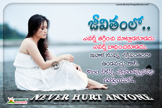 alone girl hd wallpapers with motivational life changing quotes, be gentle messages in telugu, telugu best words on life