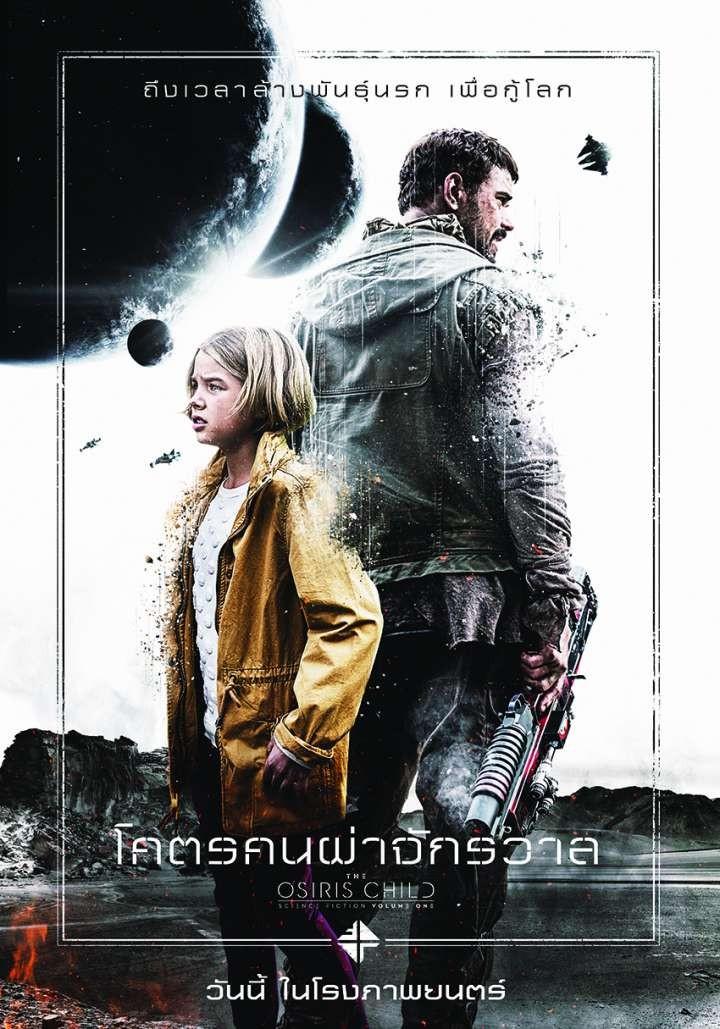 Science Fiction Volume One: The Osiris Child (2016) โคตรคนผ่าจักรวาล