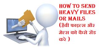 Large Files Or Mails Ko Fatafat Kaise Bheje ~ Hindi Me Internet - Internet Ki Jankari Hindi Me