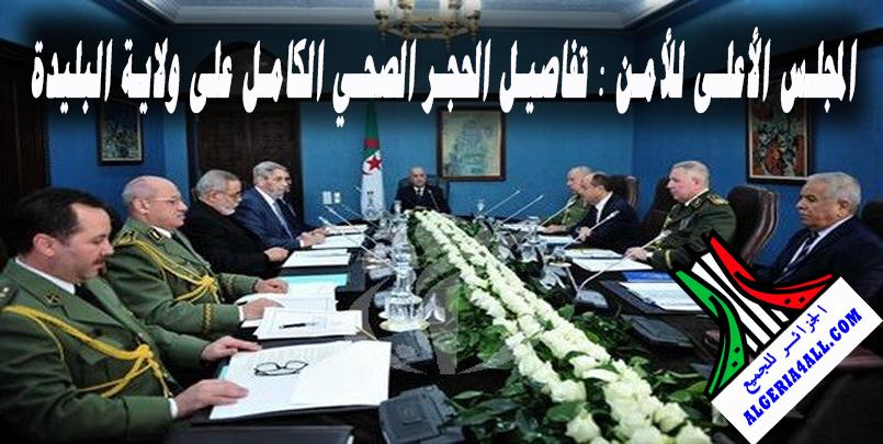 تفاصيل الحجر الصحي الكامل على ولاية البليدة,تفاصيل الحجر الصحي الكامل على ولاية البليدة كما تقرر اليوم في إجتماع المجلس الأعلى للأمن في الجزائر.