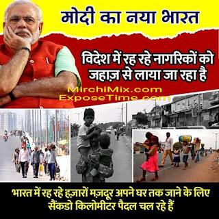 मोदी का नया भारत - बिकता भारत, बिखरता भारत Viral News