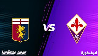 مشاهدة مباراة فيورنتينا وجنوى بث مباشر بتاريخ 07-12-2020 الدوري الايطالي