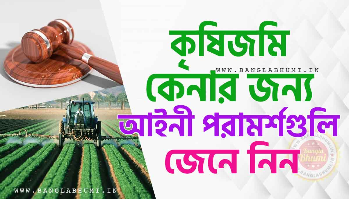 Legal tips for buying agricultural land in west bengal