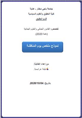 نموذج ملخص يوم المناقشة من إعداد بثينة عرايسية