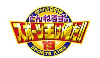 夢対決2018 とんねるずのスポーツ王は俺だ!!5時間スペシャル
