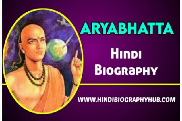 Aryabhatt Biography in Hindi