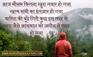 Barish Shayari, barsat Shayari image,