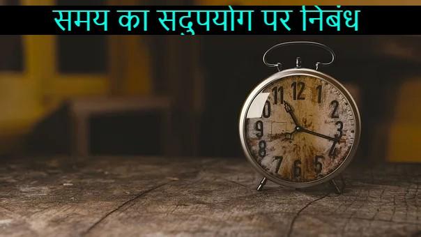 Hindi Essay