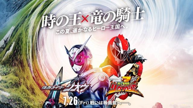 Poster Film Summer Kamen Rider Zi-O x Ryusoulger Sudah Muncul