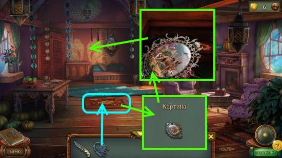 ключом открываем на полу крышку и берем картину в игре наследие 3 дерево силы