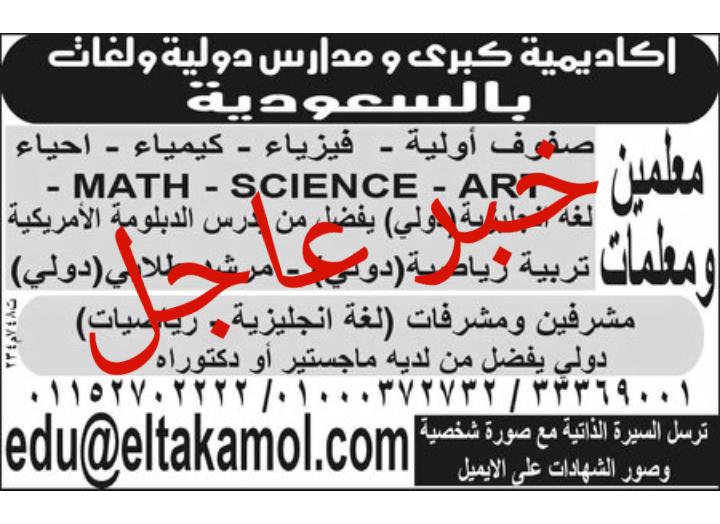 مطلوب معلمين ومعلمات ومشرفين لكبرى المدارس بالسعودية بمزايا والتقديم الكترونى