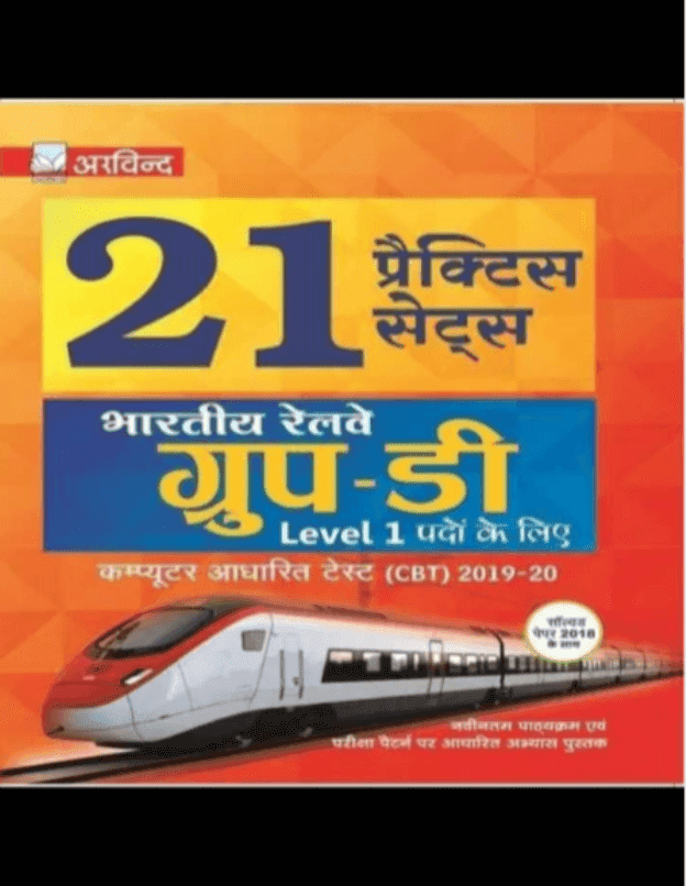 RRB-Group-D-21-Practice-Set-For-Railway-Exam-Hindi-PDF-Book