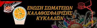 ΑΝΑΠΤΥΞΙΑΚΟ : Στην Τήνο η μικτή αγοριών της ΕΣΚΑΝΑ (2004-05) το Σαββατοκύριακο 26-27 Μαίου