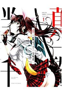 [Manga] 真・一騎当千 第01巻 [Shin Ikkitousen Vol 01], manga, download, free