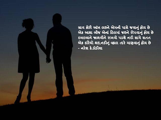 साव कोरी आंख लइने एमनी पासे जवानुं होय छे Gujarati Muktak By Naresh K. Dodia