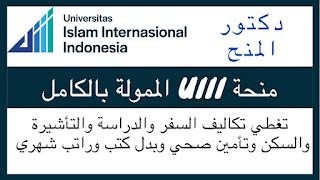منحة الجامعة الإسلامية الدولية في إندونيسيا UIII 2021