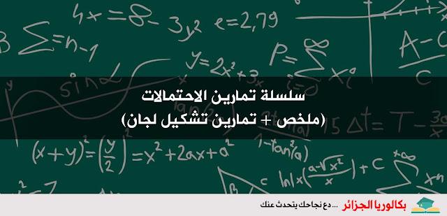 ملخص + تمارين تشكيل لجان للتحضير لبكالوريا للأستاذ بلعباس محمد ومواسة بلال