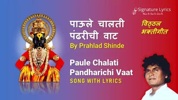 Paule Chalati Pandharichi Vaat Lyrics - Prahlad Shinde - Vitthal Bhakti Geet