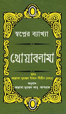 Sopner Bekkha (Khowabnama) by Muhammad Ibne Shirin (Bangla Onubad) - Bangla Translation PDF Books
