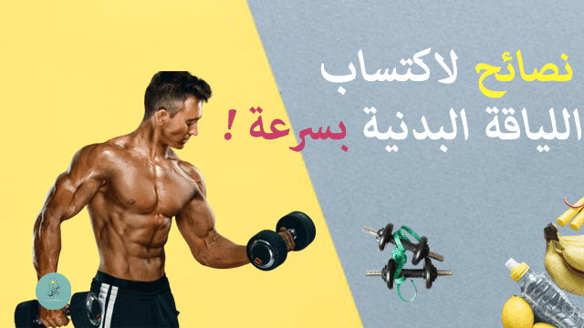 نصائح لاكتساب اللياقة البدنية بسرعة