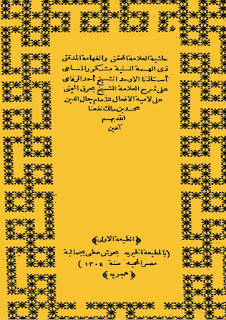 تحميل حاشية الرفاعي على شرح بحرق اليمني على لامية الأفعال - الرفاعي pdf