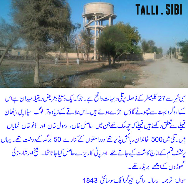 Talli town of sibi district