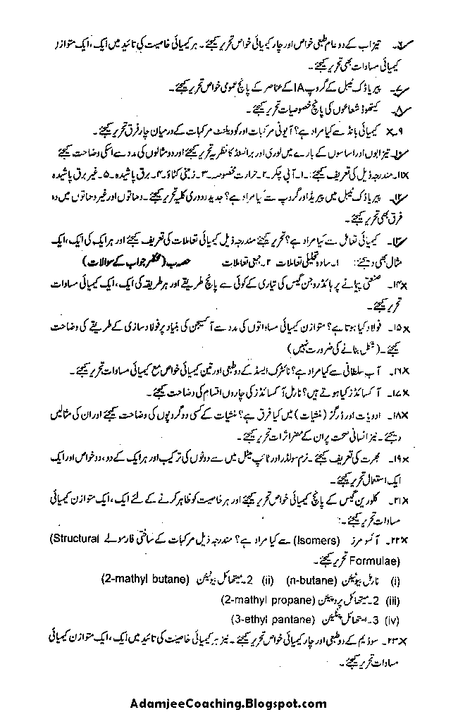 IX Chemistry in Urdu Past Year Papers