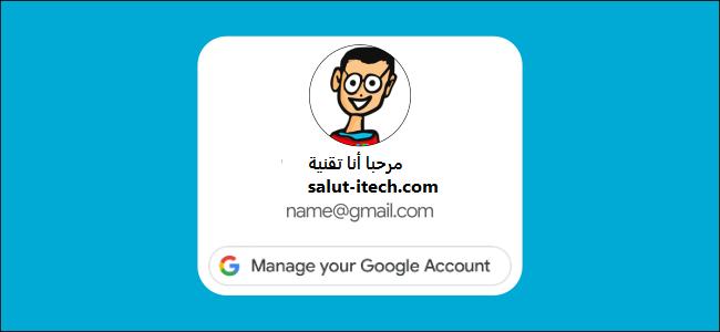 تغيير حساب google الافتراضي على الويب