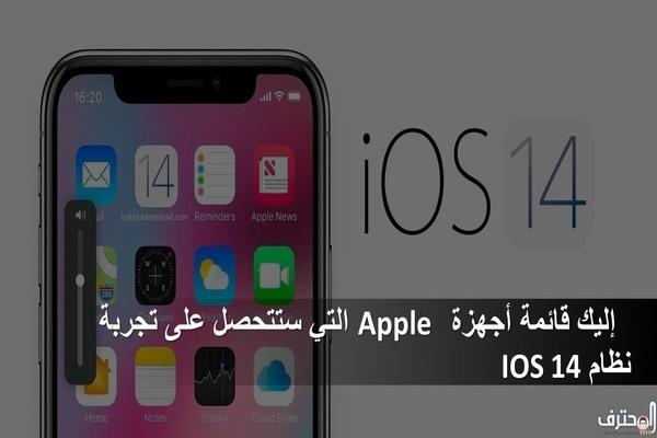 إليك قائمة أجهزة Apple التي ستتحصل على تجربة نظام IOS 14