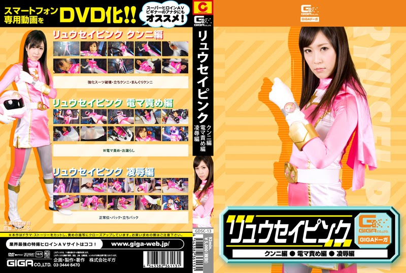 GDSC-13 Ryusei Pink (Cunnilingus, Electrical Massager, Give up)