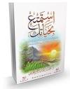 تحميل كتاب استمتع بحياتك pdf ل محمد العريفي