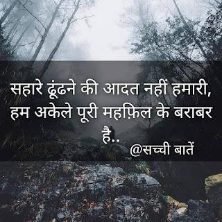 sachi baat hindi
