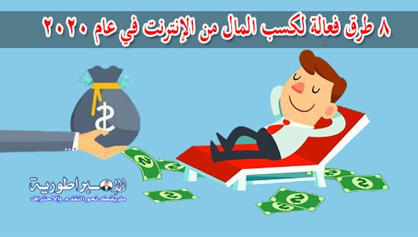 كسب المال من الإنترنت