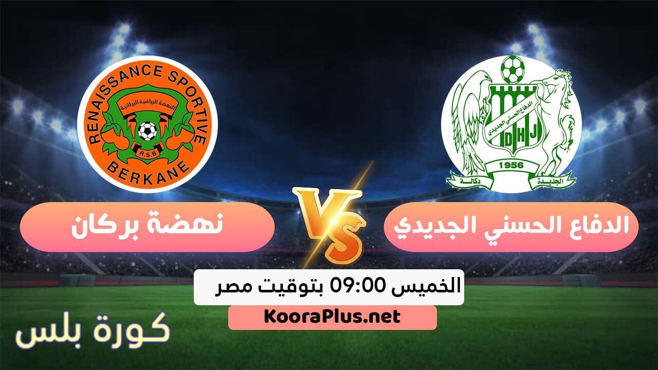 مشاهدة مباراة الدفاع الحسني الجديدي ونهضة بركان بث مباشر اليوم 30-07-2020 الدوري المغربي
