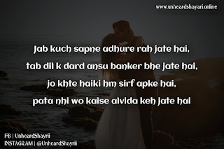 SMS in Hindi for Lover, Love SMS Shayari in Hindi For Lover