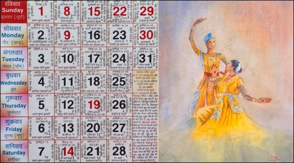 Assamese Calendar August 2021