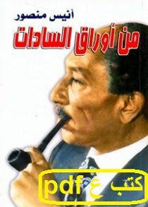 تحميل كتاب من أوراق السادات pdf أنيس منصور