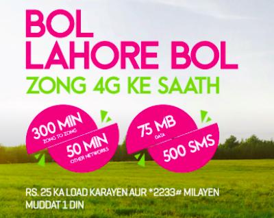 Zong Lahore Bol Offer