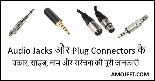 microphone-headphone-jacks-and-plugs-connectors-information-in-hindi