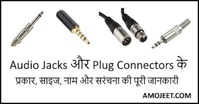 Microphone, Headphone के Jacks और Plug Connectors की पूरी जानकारी हिन्दी में